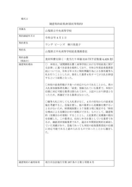 R20401kyuusyoku_zuikeiのサムネイル