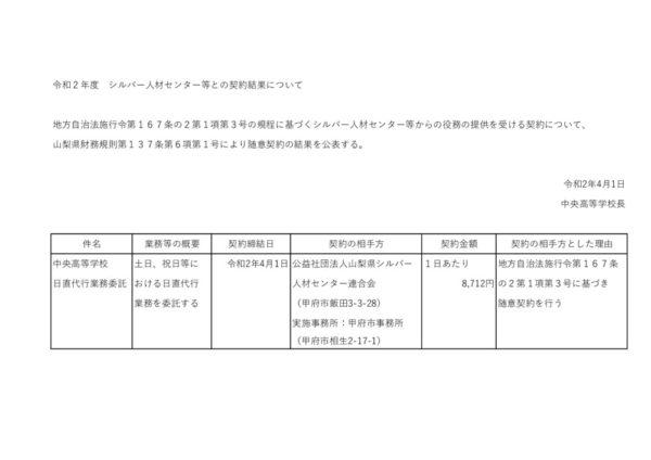 R20401nicchoku_zuikeiのサムネイル