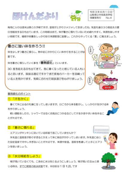 No.4≫6月()のサムネイル