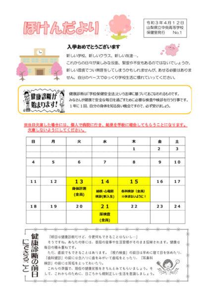 No.1≫4月(新入生用)のサムネイル