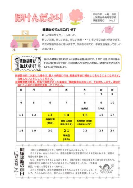 No.1≫4月(在校生用)のサムネイル