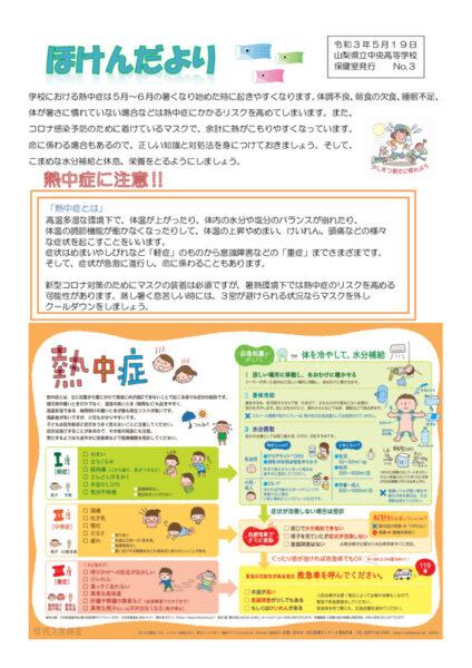 No.3≫5月(熱中症)のサムネイル