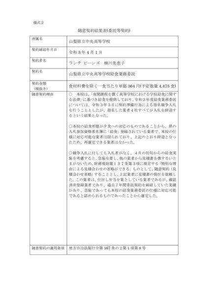 令和3年4月1日「学校給食業務委託」(随契)のサムネイル