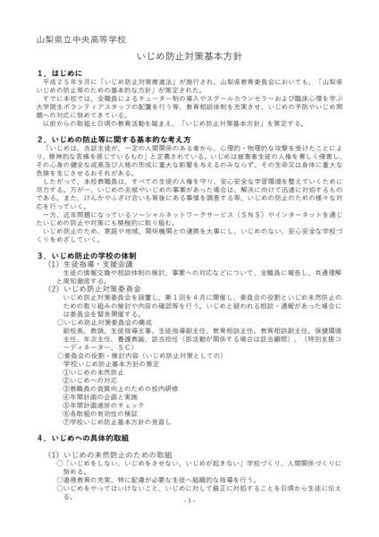改正 いじめ防止対策基本方針 改定版のサムネイル