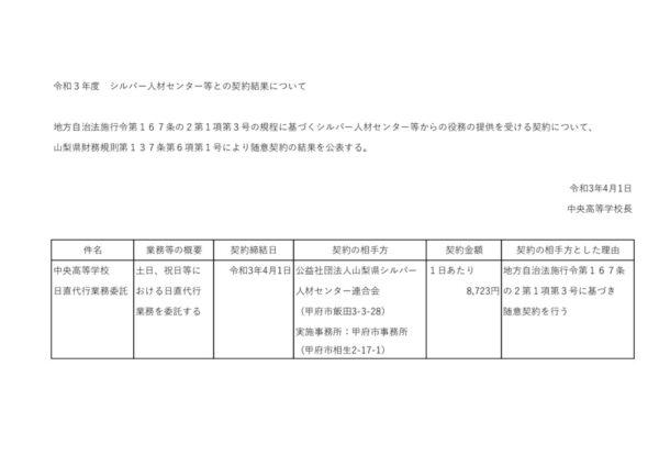 令和3年4月1日「日直代行業務委託」(随意契約)のサムネイル